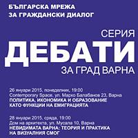 Debati-za-Varna