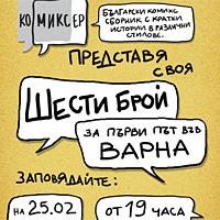Ko_Mikser